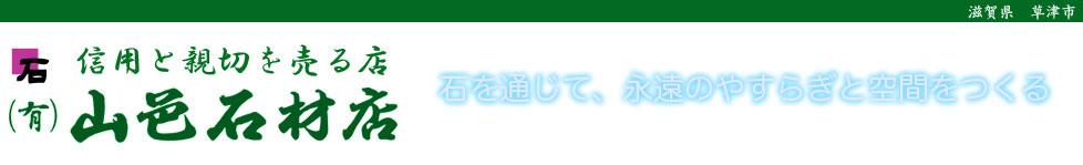 滋賀県草津市 有限会社 山邑石材店